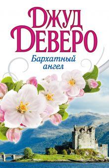 Деверо Д. - Бархатный ангел обложка книги