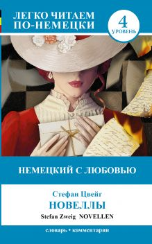 Цвейг С. - Немецкий с любовью: Новеллы = Novellen обложка книги