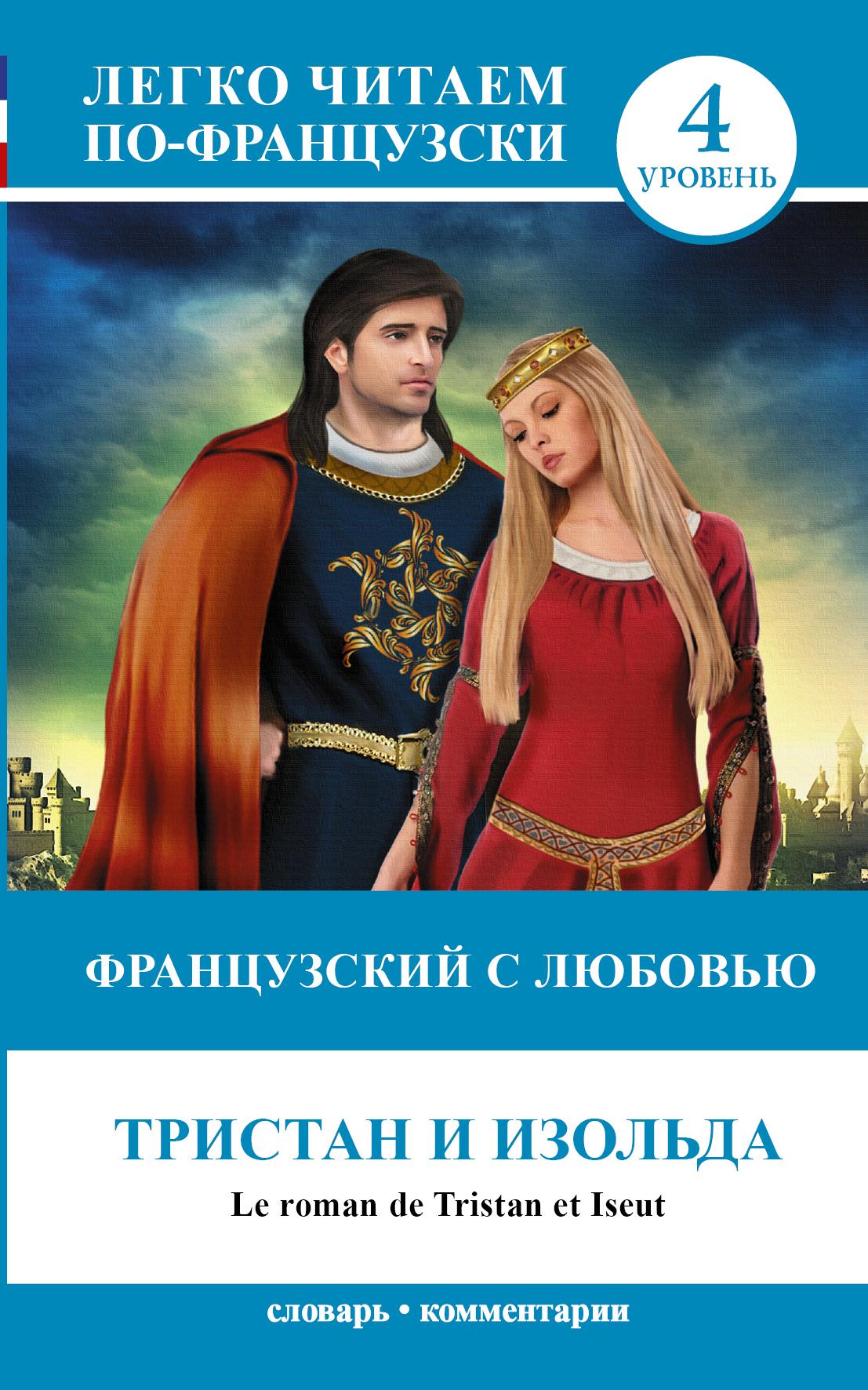 Французский с любовью: Тристан и Изольда ( Бакаева С.А., Долгорукова Н.М.  )