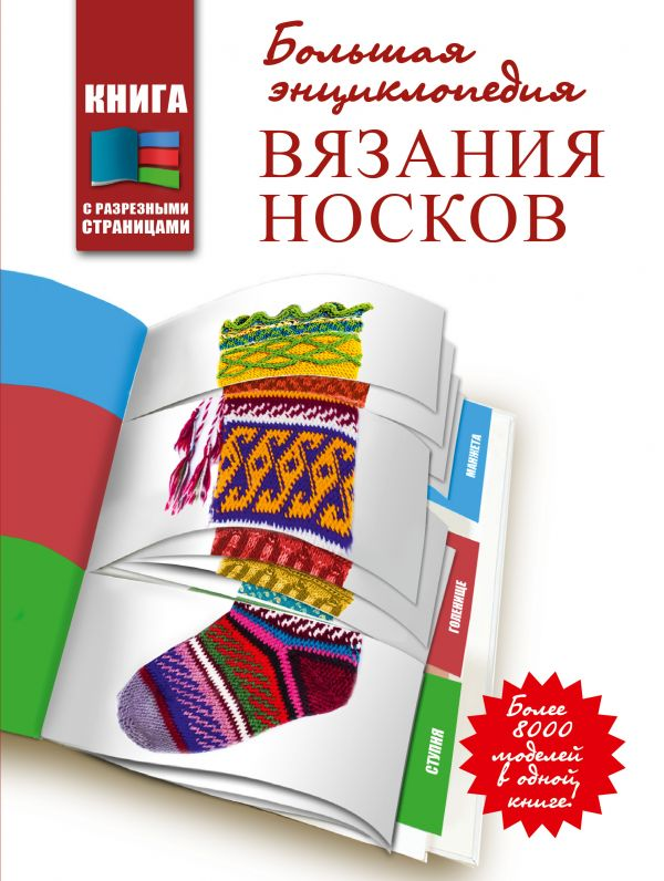 Большая энциклопедия вязания носков Раффино Д., Кэйд К.