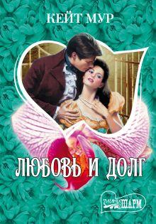 Мур К. - Любовь и долг обложка книги