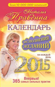 Правдина Н.Б. - Календарь исполнения желаний на каждый день 2015 года. 365 самых сильных практик. обложка книги