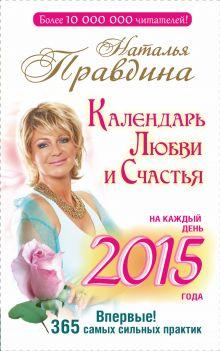 Правдина Н.Б. - Календарь любви и счастья. На каждый день 2015 года. 365 самых сильных практик обложка книги
