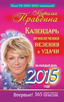 Правдина Н.Б. - Календарь привлечения везения и удачи на каждый день 2015 года. 365 самых сильных практик обложка книги
