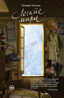 Толстая Т.Н. - Легкие миры обложка книги