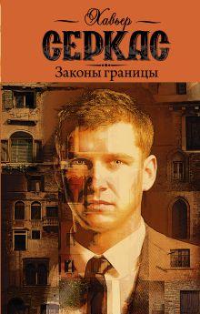 Серкас Х. - Законы границы обложка книги