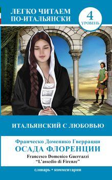 Гверрацци Ф.Д. - Итальянский с любовью: Осада Флоренции = L'assedio di Firenze обложка книги