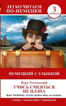 Тухольский К. - Немецкий с улыбкой.Учись смеяться не плача = Lerne Lachen Ohne Zu Weinen обложка книги