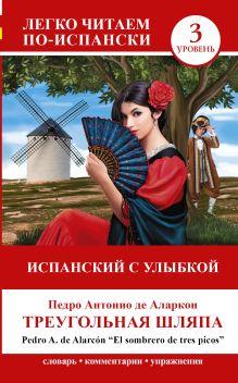 . - Испанский с улыбкой: Треугольная шляпа = El sombrero de tres picos обложка книги