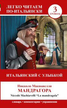 Макиавелли Н. - Итальянский с улыбкой: Мандрагора = La Mandragola обложка книги