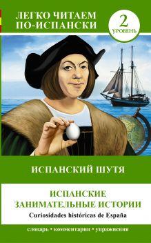 Беда О.Х. - Испанский шутя: Испанские занимательные истории = Curiosidades históricas de España обложка книги