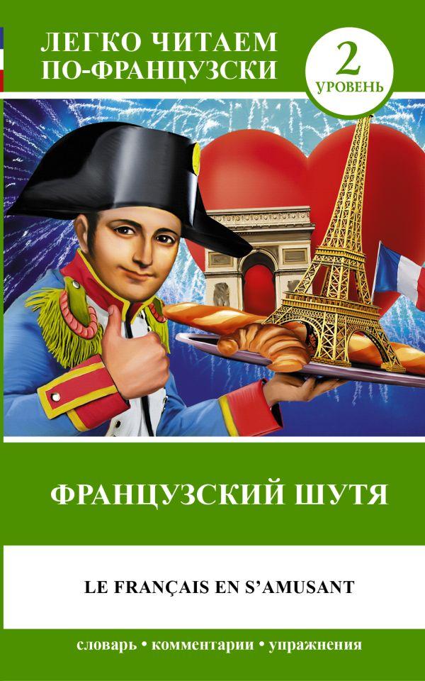 Французский шутя Бакаева С.А.