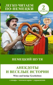 Нестерова Е.А. - Немецкий шутя обложка книги