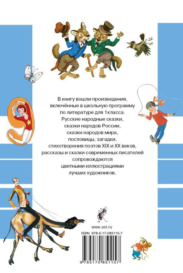 Учебник по литературе 3 класс 2 часть читать онлайн школа россии