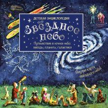 . - Звёздное небо обложка книги