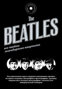 Гриффит Тим - The Beatles Все тайны легендарного квартета обложка книги
