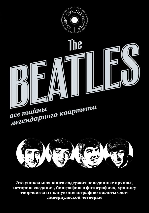 The Beatles Все тайны легендарного квартета Гриффит Тим