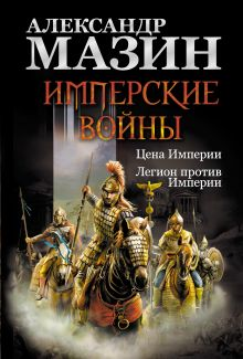 Мазин А.В. - Имперские войны: Цена Империи. Легион против Империи обложка книги