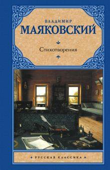 Маяковский В.В. - Стихотворения обложка книги