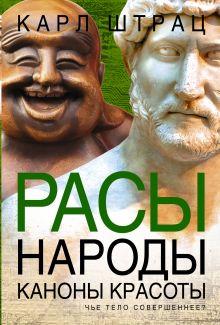 Штрац К. - Расы. Народы. Каноны красоты обложка книги
