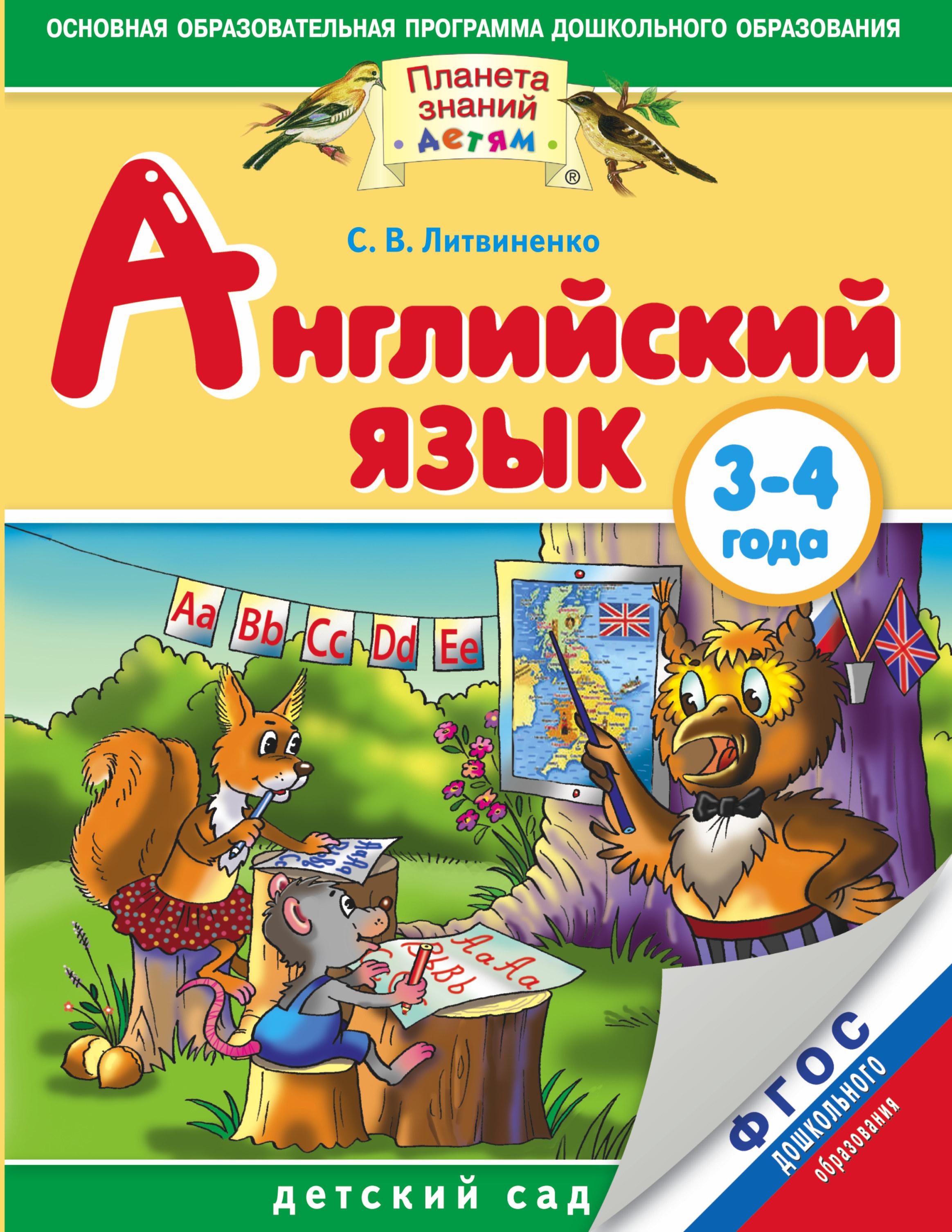 Английский язык детям. Детский сад. 3-4 года. Практическое пособие для детей и их родителей.