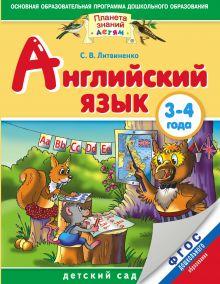 Литвиненко С.В. - Английский язык детям. Детский сад. 3-4 года. Практическое пособие для детей и их родителей. обложка книги