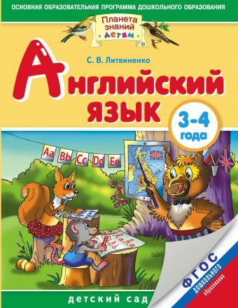 Английский язык детям. Детский сад. 3-4 года. Практическое пособие для детей и их родителей. Литвиненко С.В.