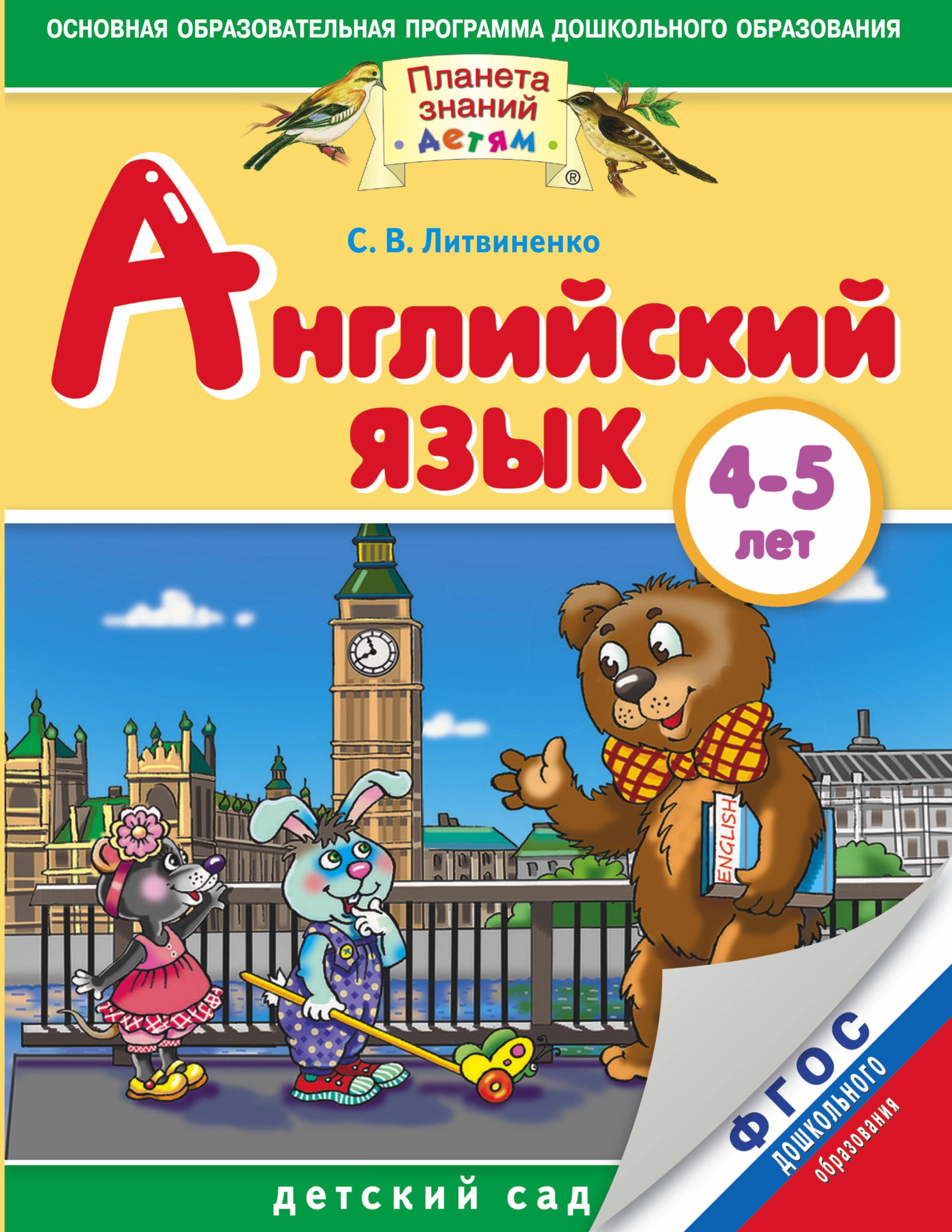 Английский язык. 4-5 лет. Практическое пособие для детей и их родителей