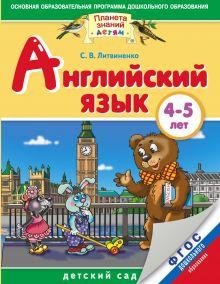 Литвиненко С.В. - Английский язык. 4-5 лет. Практическое пособие для детей и их родителей обложка книги