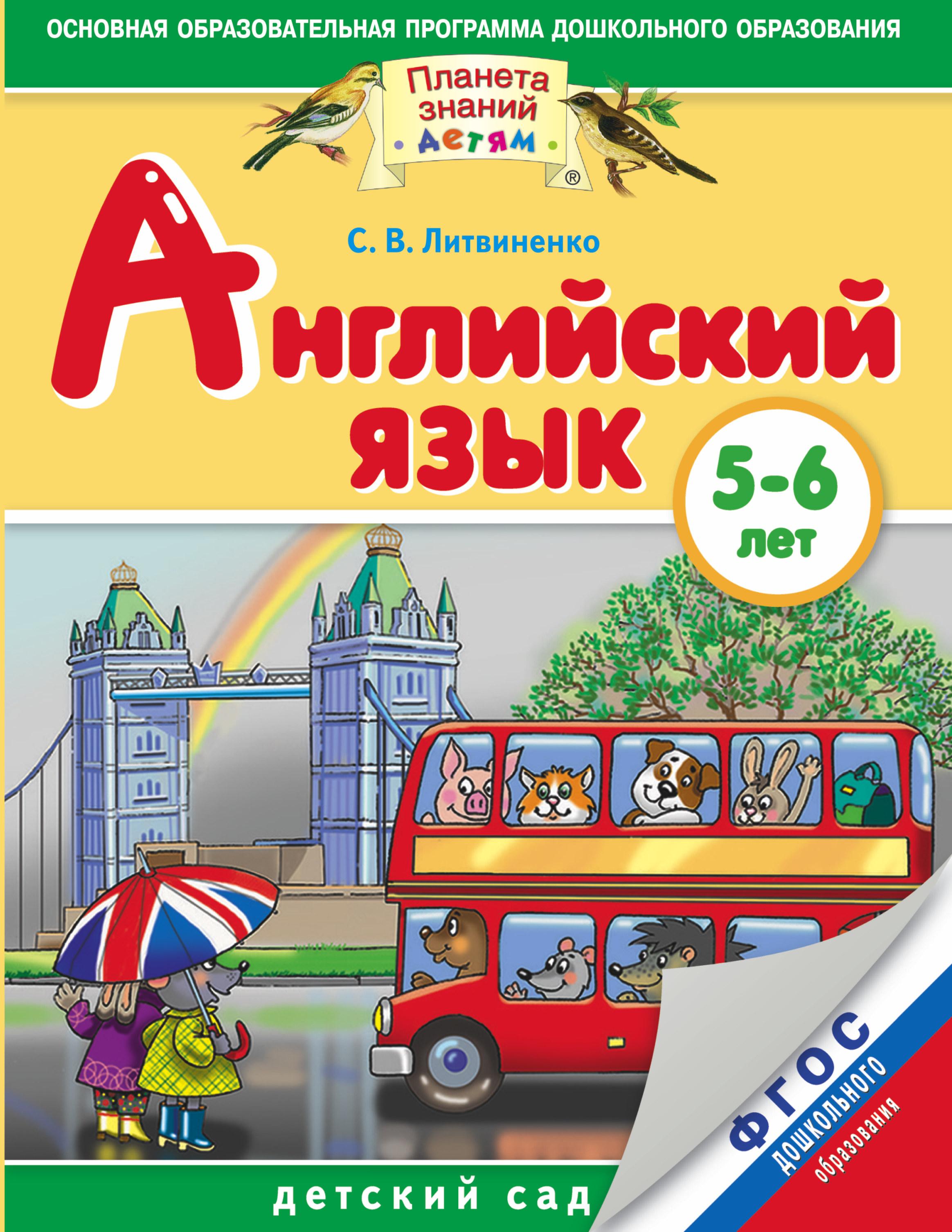 Английский язык. 5-6 лет. Практическое пособие для детей и их родителей