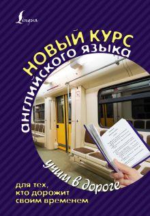 Матвеев С.А. - Новый курс английского языка для тех, кто дорожит своим временем обложка книги