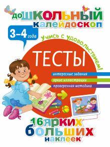 Дмитриева В.Г. - Тесты 3-4 года обложка книги