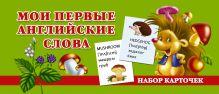 Дмитриева В.Г. - Мои первые английские слова обложка книги