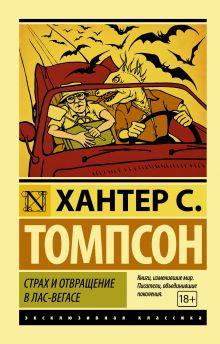 Томпсон Х.С. - Страх и отвращение в Лас-Вегасе обложка книги