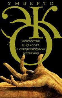 Эко У. - Искусство и красота в средневековой эстетике обложка книги