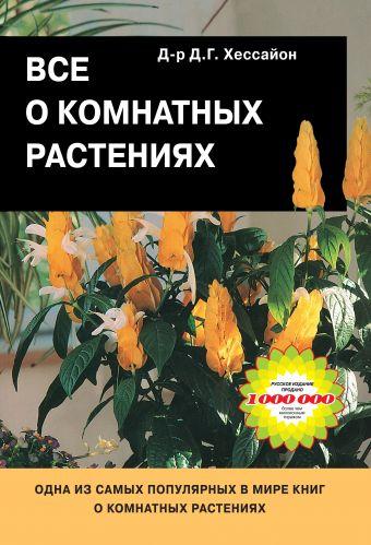 Все о комнатных растениях Хессайон Д.Г.