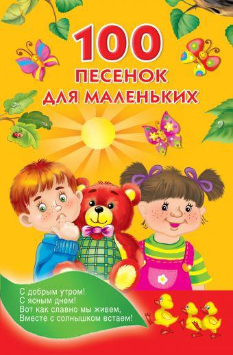 Виноградова Н. А.: 100 песенок для маленьких