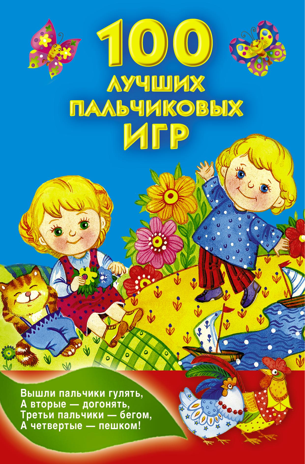 100 лучших пальчиковых игр ( Дмитриева В.Г.  )