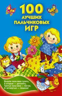Дмитриева В.Г. - 100 лучших пальчиковых игр обложка книги