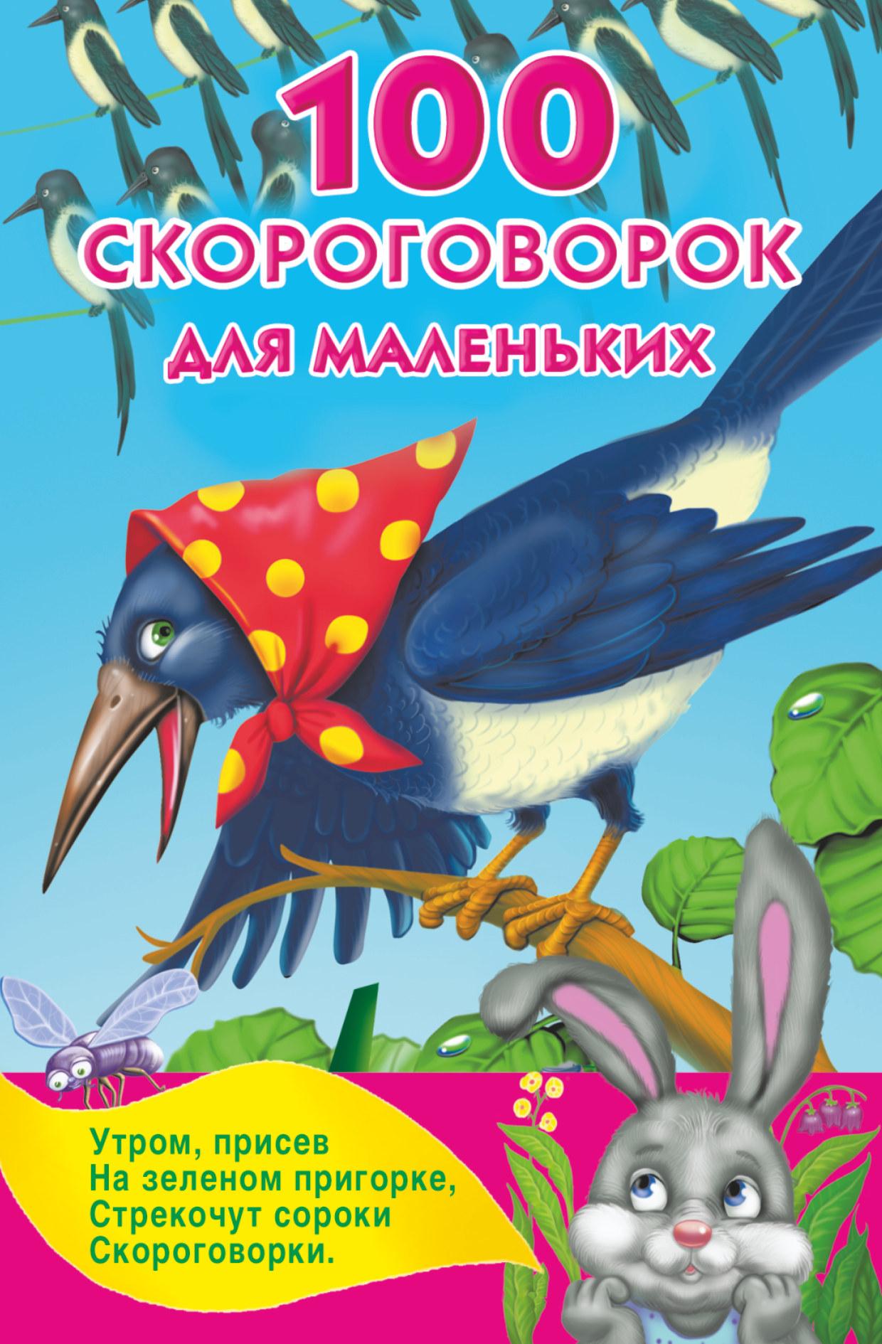 100 скороговорок для маленьких ( Дмитриева В.Г.  )