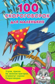 Дмитриева В.Г. - 100 скороговорок для маленьких обложка книги