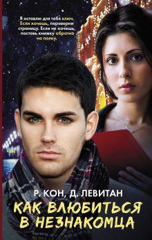Кон Р., Левитан Д. - Как влюбиться в незнакомца обложка книги