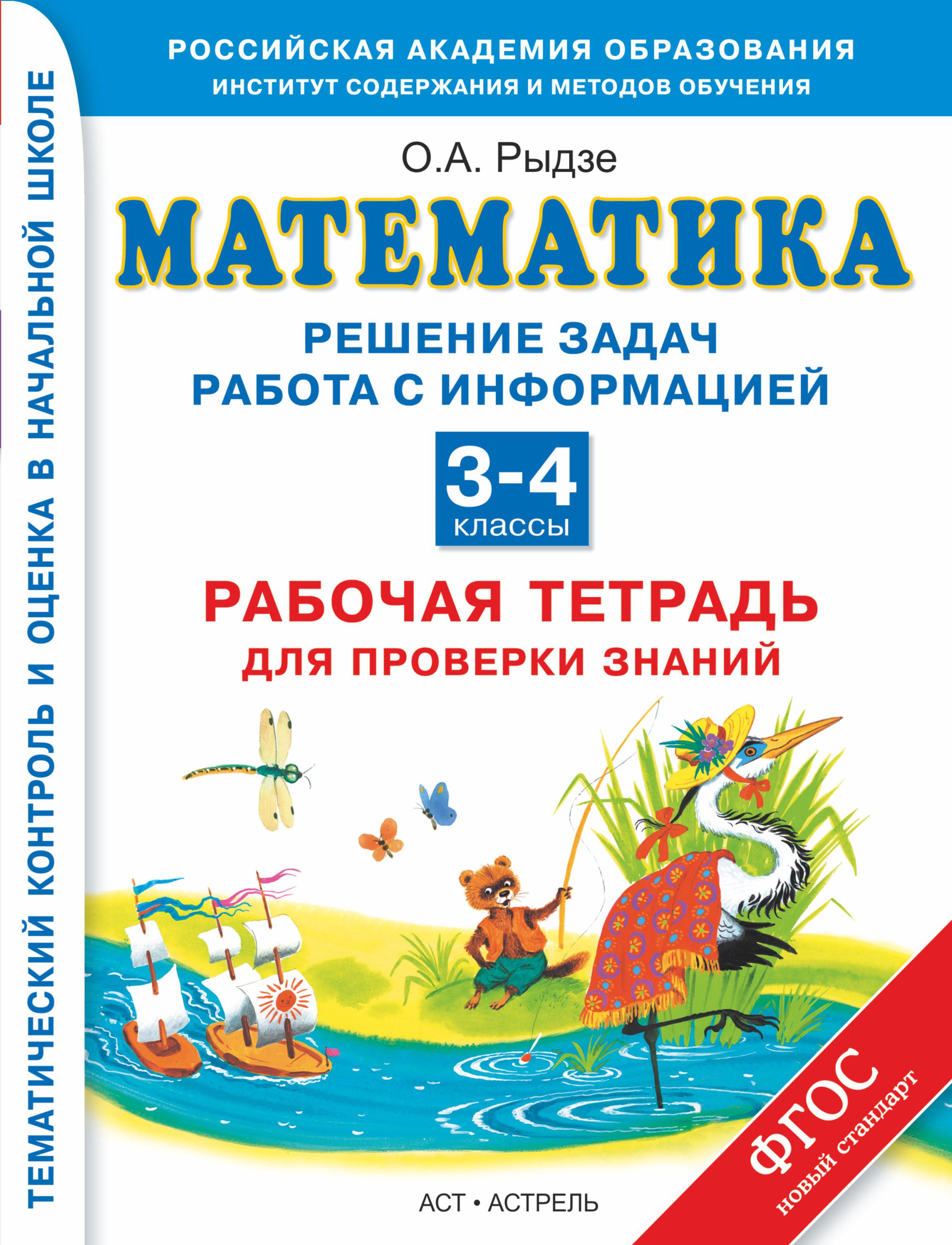 Решение задач. Работа с информацией. Математика. 3–4 классы. Рабочая тетрадь для проверки знаний