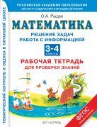 Математика. 3–4 классы. Решение задач. Работа с информацией. Рабочая тетрадь для проверки знаний.