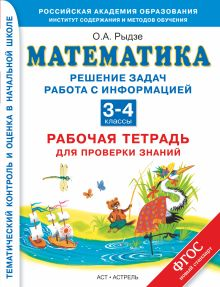 Рыдзе О.А. - Решение задач. Работа с информацией. Математика. 3–4 классы. Рабочая тетрадь для проверки знаний обложка книги