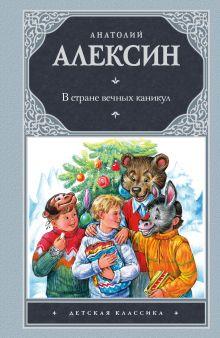 В стране вечных каникул обложка книги
