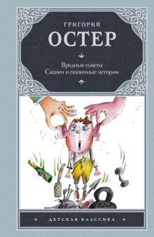 Остер Г.Б. - Вредные советы; Сказки и сказочные истории обложка книги