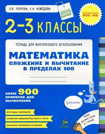 Сложение и вычитание в пределах 100. Математика. 2-3 класс/Узорова О. В., Нефедова Е. А. Узорова О.В.