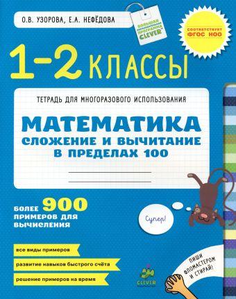 Сложение и вычитание в пределах 100. Математика. 1-2 класс/Узорова О. В., Нефедова Е. А. Узорова О.В.