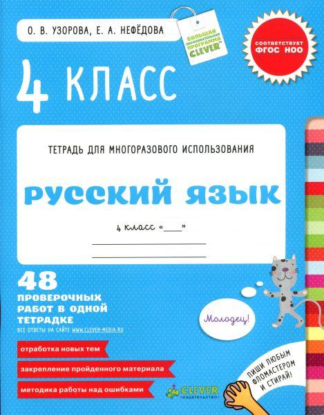 Контрольные работы. Русский язык. 4 класс/Узорова О. В., Нефедова Е. А.